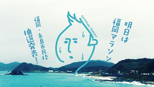 福岡マラソン2016抽選発表第一弾はもう明日!!