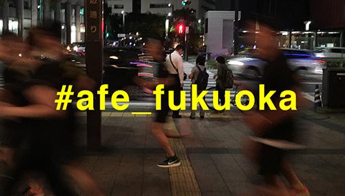 ベールに包まれたオシャレランチーム『AFE FUKUOKA』にRUN入!