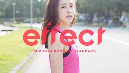 """福岡ランニングスタンダード""""effect""""はじめます。"""