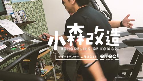 """《100日走ってダイエット》 vol.5 """"本当の自分を知るべし!""""の巻 / 小森改造"""
