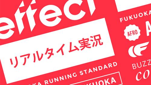 福岡マラソン2016 リアルタイム実況