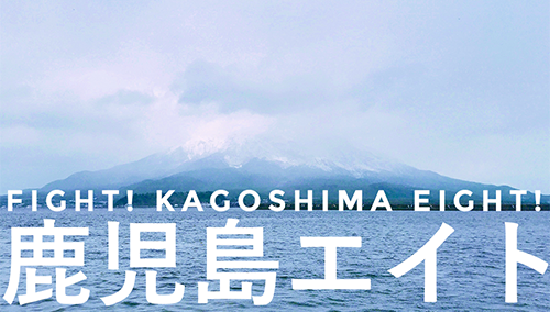 次の舞台は鹿児島!参戦メンバーも発表!!