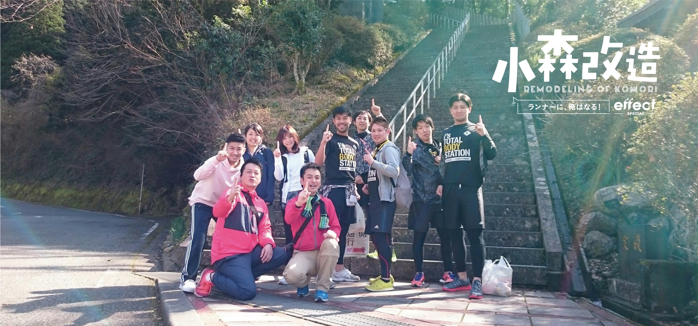 《3,333段!!日本一の石段を制覇!?》小森改造 // 初めての記録。そして鹿児島へ!【後編】