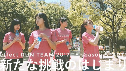 effect RTが今年も福岡マラソン2017の大会公式サポーターに就任!