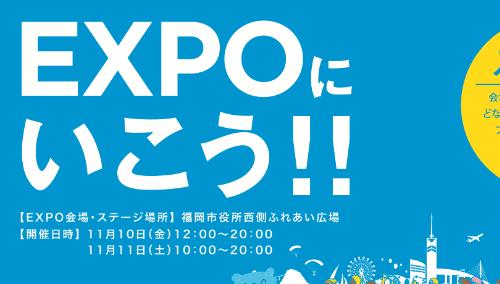 effect RUN TEAMも登場します!福岡マラソン2017EXPOに行こう!