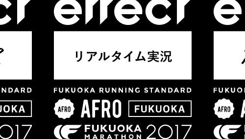 福岡マラソン2017 リアルタイム実況