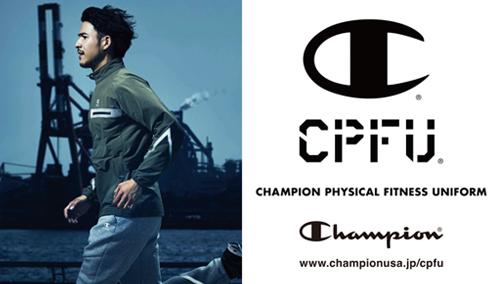 Championの「CPFU」がすごい!