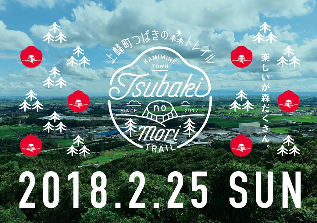 「上峰町つばきの森トレイル」が2018年2月25日に開催!effectも参加するよ!