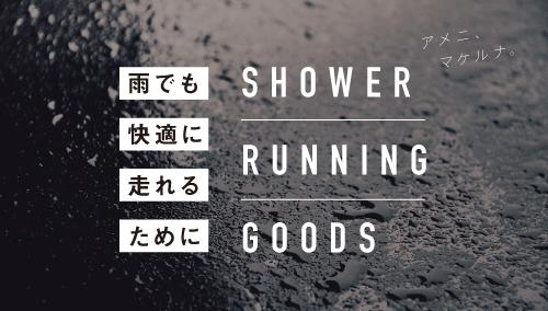 雨の日でも快適に走れる3つの神器 // effect recommend