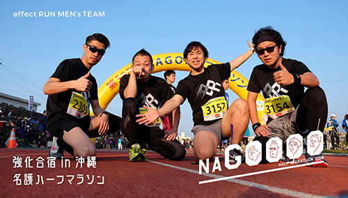 effect RUN MEN's TEAM 強化合宿 in 沖縄 // NAGOOOO!![vol.04]