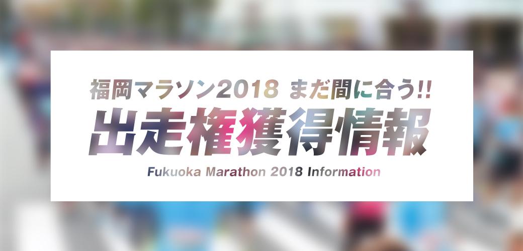 福岡マラソン2018を走りたい方!朗報です!!