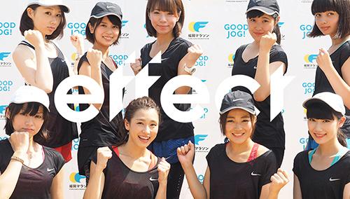 effect RUN TEAMスタート!&福岡マラソン2016公式大会サポーターに!