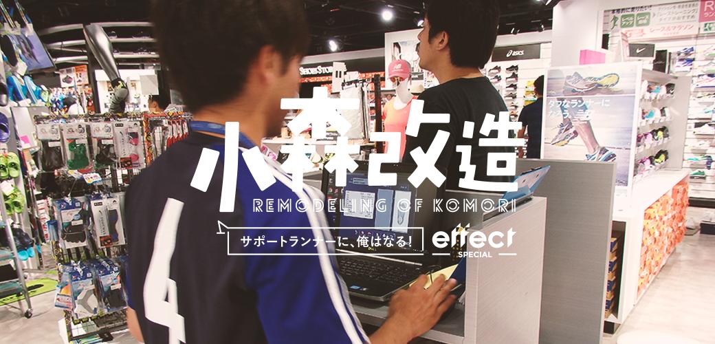 """《100日走ってダイエット》小森改造 """"サポートランナーに、俺はなる!"""" vol.2"""