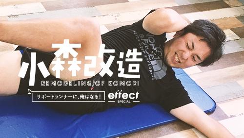 """《100日走ってダイエット》 vol.3 """"救世主現る!""""の巻 / 小森改造"""