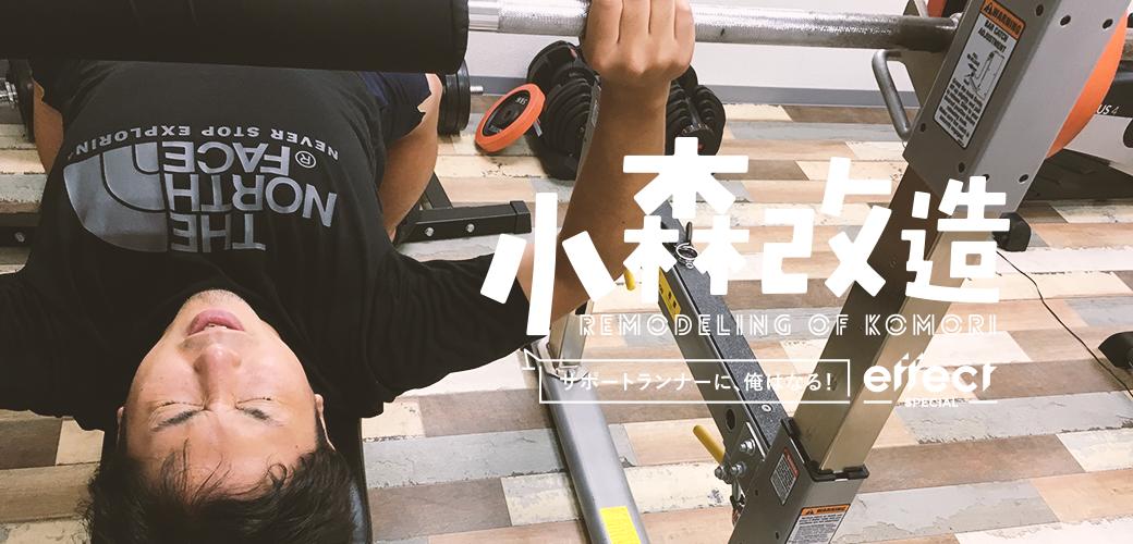 """《100日走ってダイエット》 vol.4 """"努力あるべし!!""""の巻 / 小森改造"""