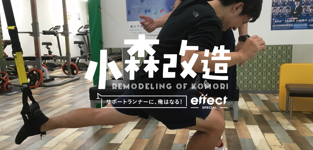 """《100日走ってダイエット》 vol.6 """"ケアはホント大事っす!""""の巻 / 小森改造"""