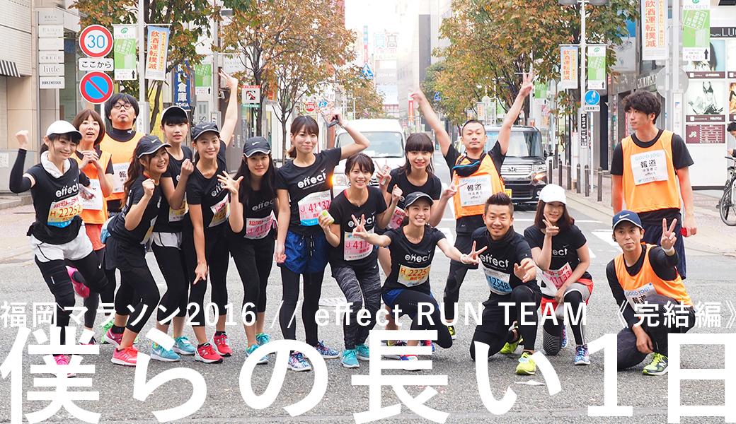 僕らの長い1日 _ 福岡マラソン2016 // effect RUN TEAM 《完結編》