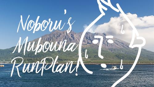 《鹿児島マラソン抽選発表》さて、今シーズンどこ走る?