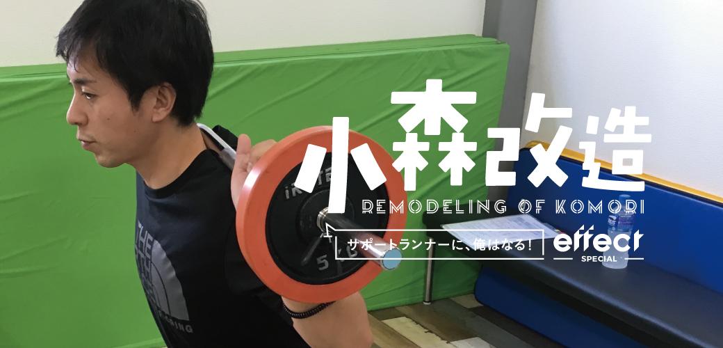 《100日走ってダイエット》小森改造まとめ // 前半戦
