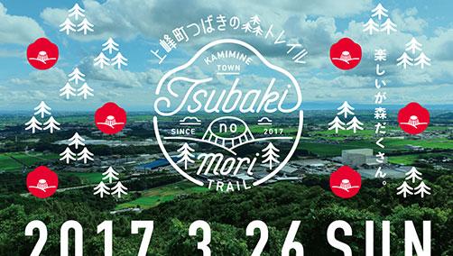 春だし山をのぼろうか!いや、走ろうか。『上峰町つばきの森トレイル』開催!
