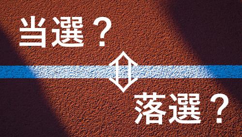 17-18シーズン 主要大会の抽選発表が続々スタート!福岡マラソンは6/20!