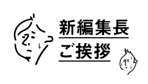 新編集長「小森 改造」です!