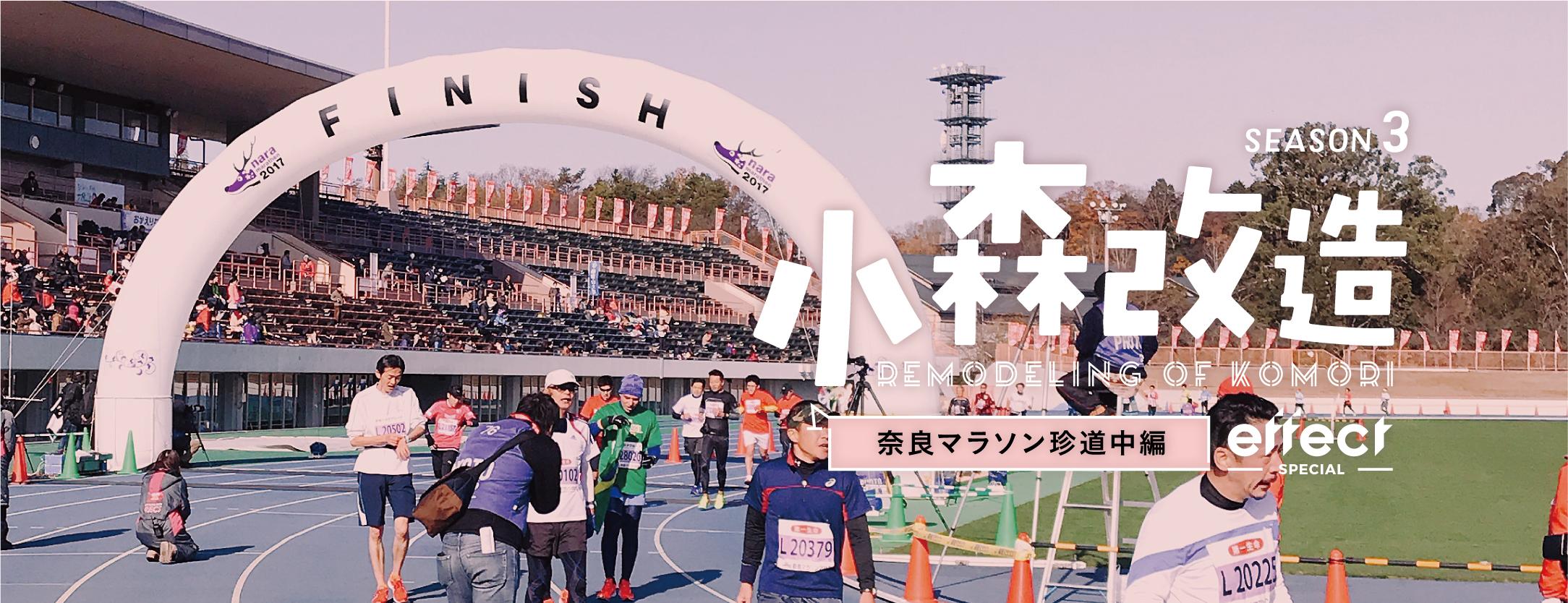 小森改造 // 珍道中!! 奈良マラソンに挑戦!【後編】