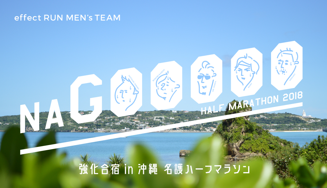effect RUN MEN's TEAM 強化合宿 in 沖縄 // NAGOOOOO!![vol.01]