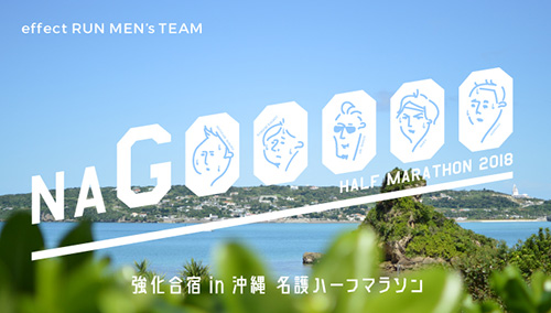 effect RUN MEN's TEAM 強化合宿 in 沖縄 // NAGOOOOO!![vol.01]