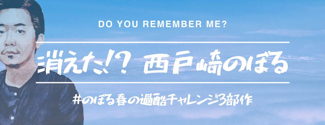 消えた!?西戸崎のぼる #のぼる春の過酷チャレンジ3部作