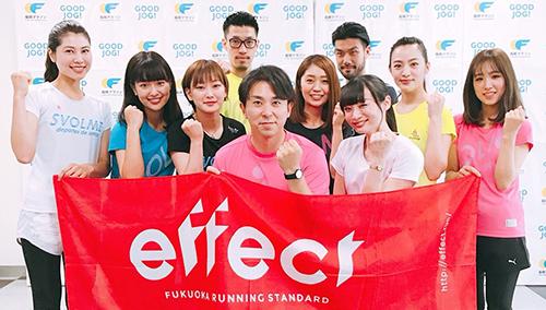effect RTが福岡マラソン2018の大会アンバサダーに就任!