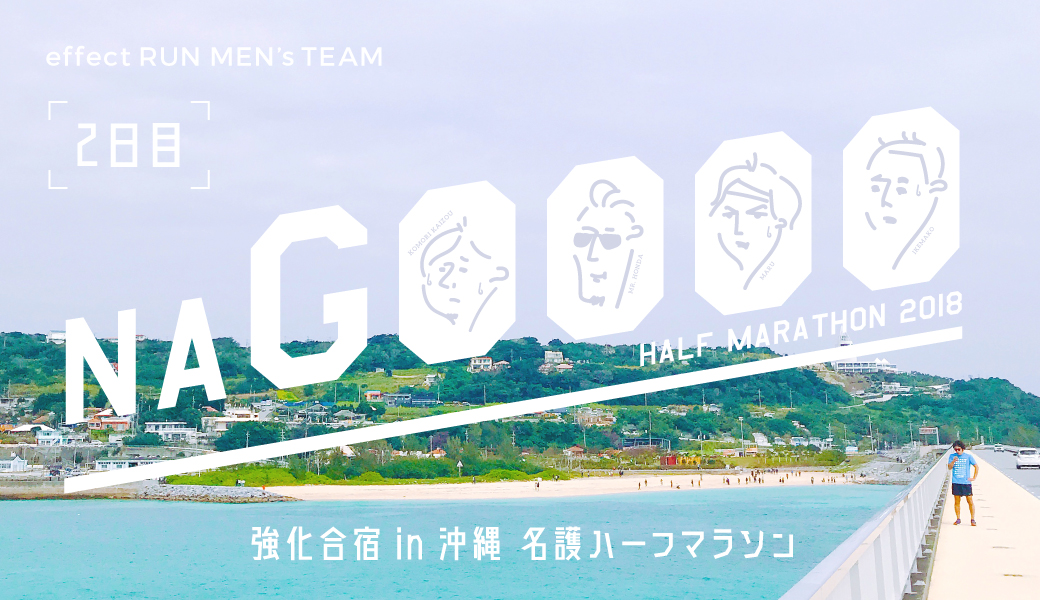 effect RUN MEN's TEAM 強化合宿 in 沖縄 // NAGOOOO!![vol.03]