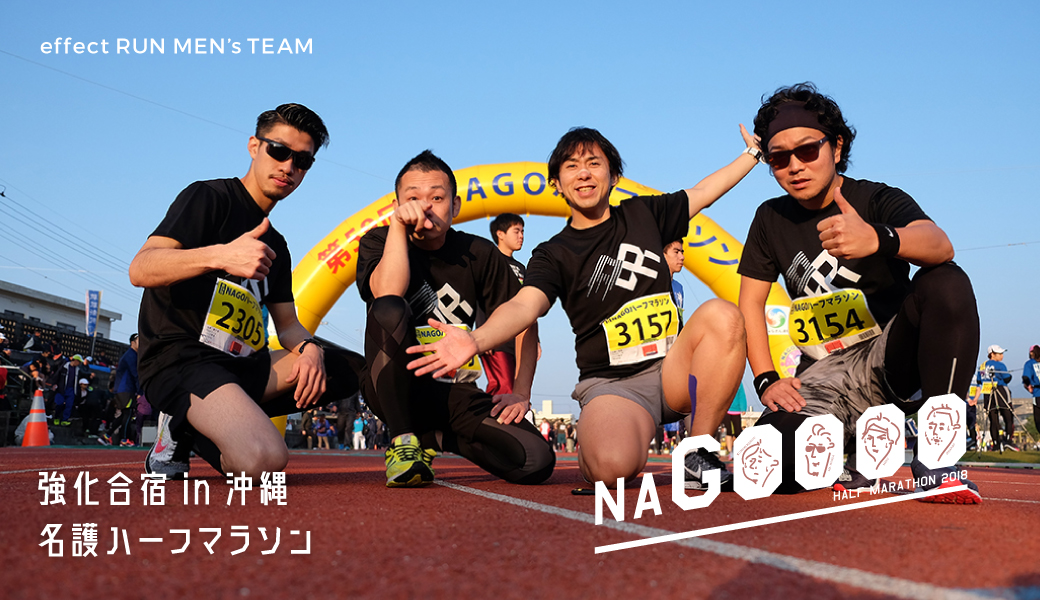 effect RUN MEN's TEAM 強化合宿 in 沖縄 // NAGOOOO!![vol.04]