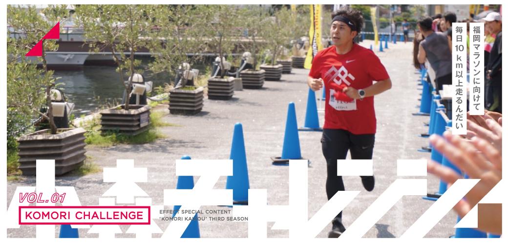 小森チャレンジ vol.01 // 毎日10km走るんだい