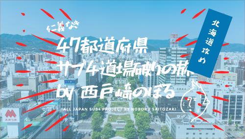 北海道攻め 前編 / 47都道府県サブ4道場破りの旅 by 西戸崎のぼる