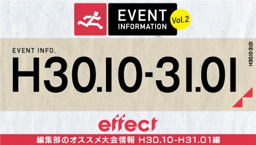 effect編集部が選ぶ  気になる大会情報まとめ  //  vol.02
