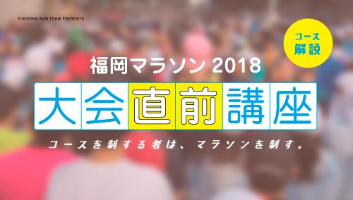 福岡マラソン大会直前講座〈コース解説〉-コースを制する者は、マラソンを制す。-