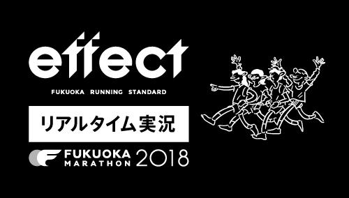 福岡マラソン2018 リアルタイム実況