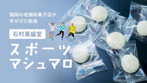 福岡の老舗和菓子店が手掛けた給食 // 石村萬盛堂「スポーツマシュマロ」