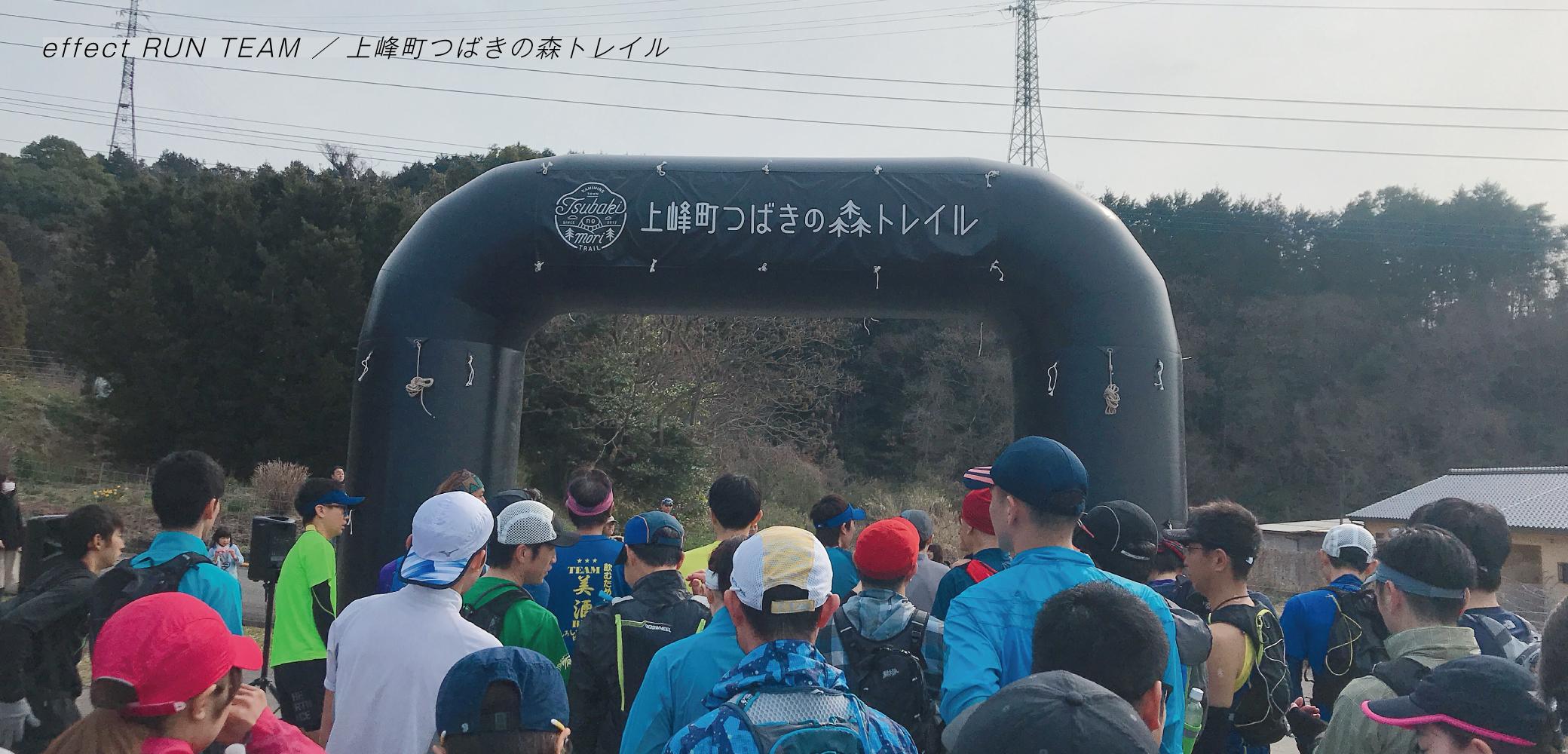 effect RT 大会レポート //  第3回上峰町つばきの森トレイル 2019