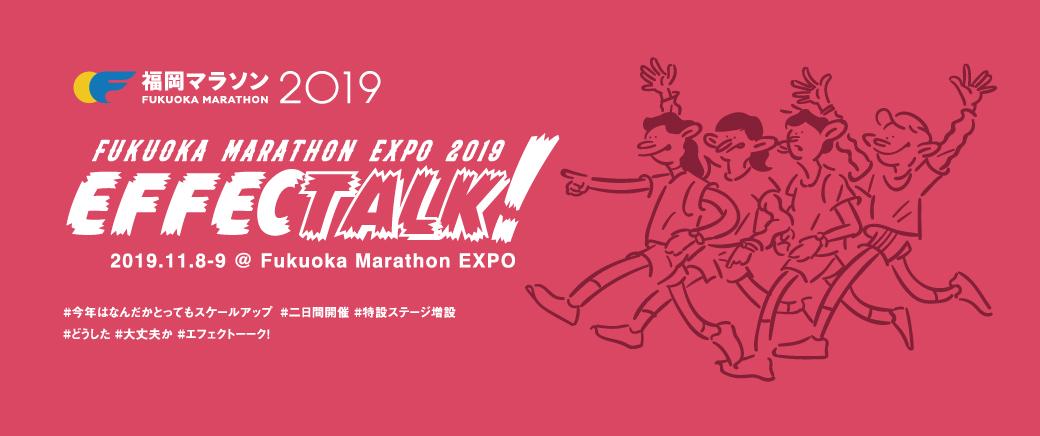 今年はよりスケールアップ!エフェクトーーーク!〈福岡マラソンEXPO2019〉