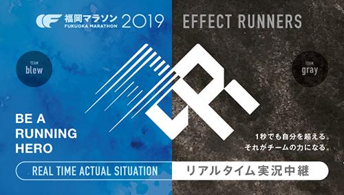 福岡マラソン2019 リアルタイム実況