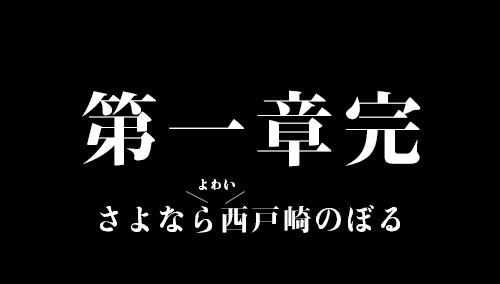 西戸崎のぼる第一章の終了とこれからについて