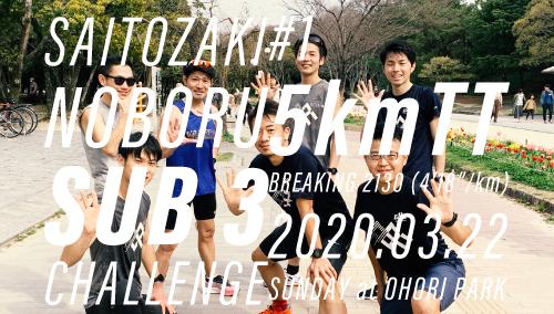 #1 5kmTT BREAKING 2130 / 西戸崎のぼるサブ3チャレンジ