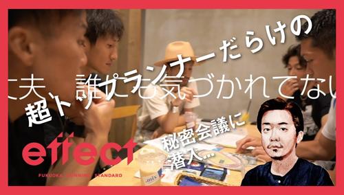 福田穣&田中飛鳥!福岡が誇る超トップランナーばかりの秘密会議に潜入!