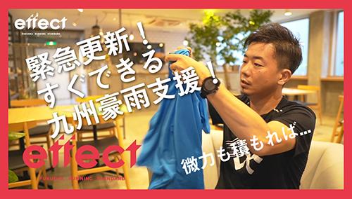 《九州豪雨支援》急いで例のTシャツをかき集めて!