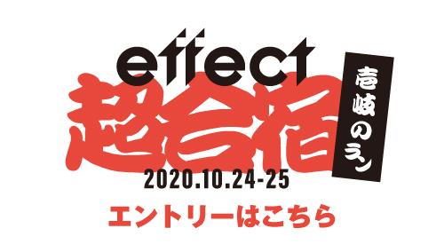 effect 超合宿 壱岐のラン / エントリーはこちら