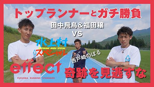 MGCランナー福田穣選手&福岡マラソン優勝田中飛鳥選手とガチの3本勝負!