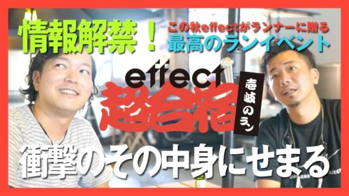 """この秋effectがランナーへ贈る最高のイベント!""""effect超合宿 壱岐のラン""""について情報解禁!"""