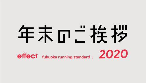 effect2020→2021 // 年末のご挨拶